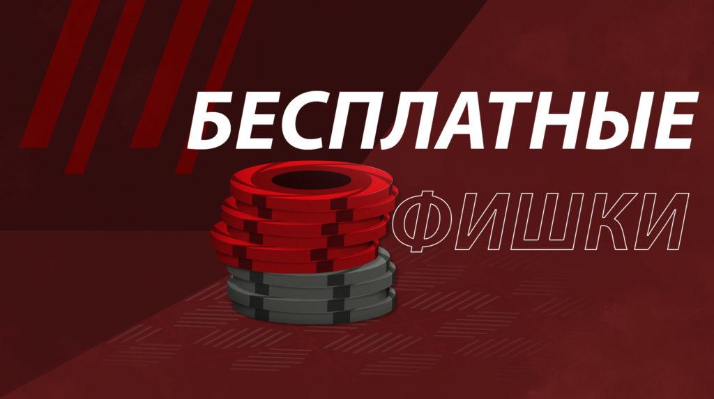 покер старс играть бесплатно на русском языке без регистрации онлайн на